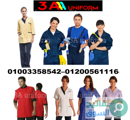 Uniform House Kipingملابس هاوس كيبنج 01003358542