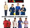 Uniform Housekeepingيونيفورم هاوس كيبنج 01200561116