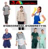 Uniform Housekeepingيونيفورم هاوس كيبنج01003358542