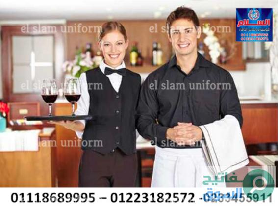 restaurant uniform 01223182572